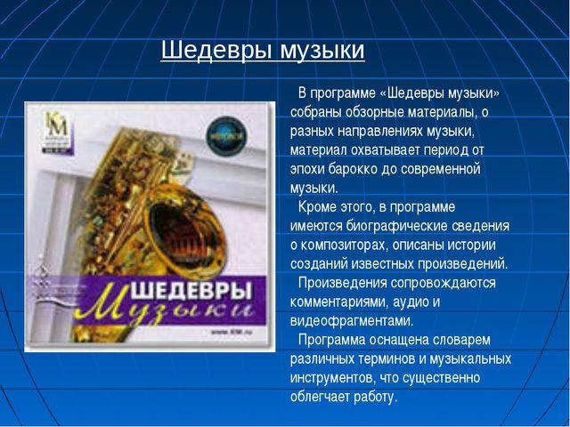 Шедевры музыки В программе«Шедевры музыки» собраны обзорные материалы, о ра...