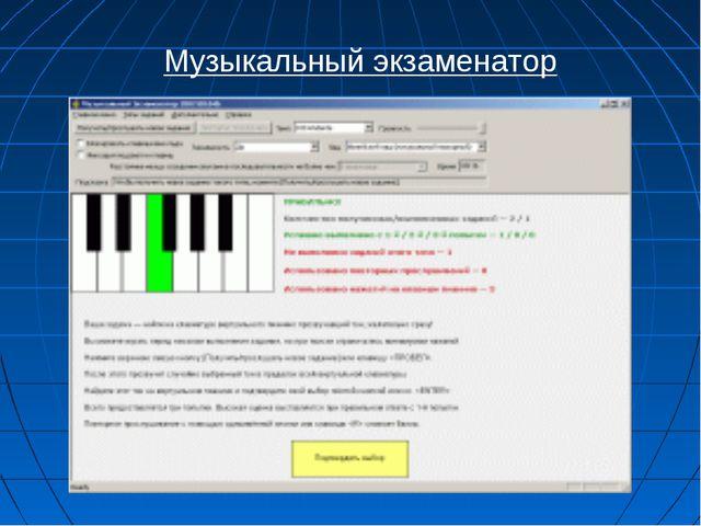 Музыкальный экзаменатор