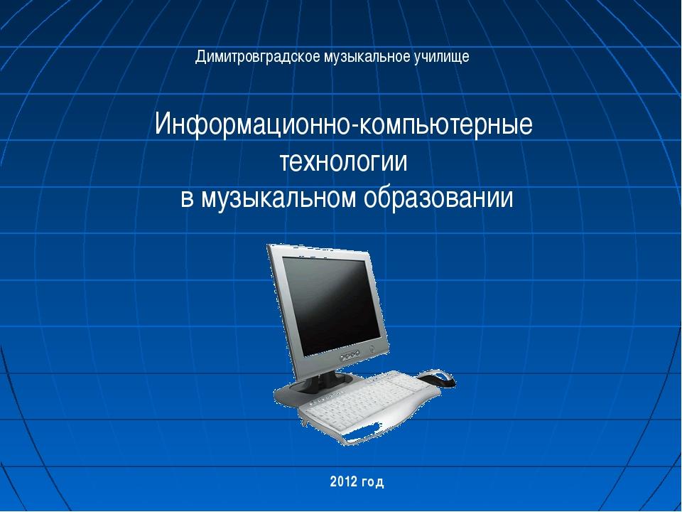Информационно-компьютерные технологии в музыкальном образовании Димитровградс...