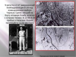 Нагасаки до и после атомного взрыва 9 августа в 2:47 американский бомбардиров