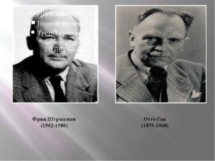 Фриц Штрассман (1902-1980) Отто Ган (1879-1968)