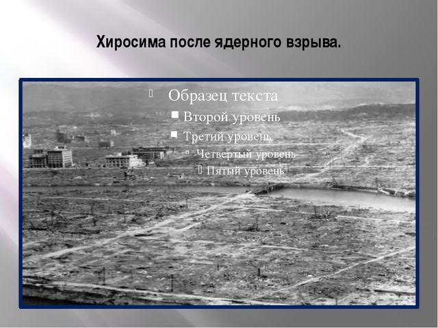 Хиросима после ядерного взрыва.