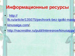 Информационные ресурсы :http://fb.ru/article/135075/pechvork-bez-igolki-mast