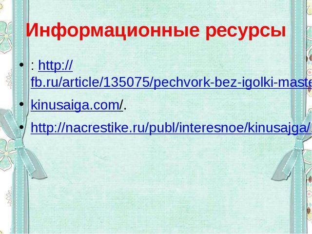 Информационные ресурсы :http://fb.ru/article/135075/pechvork-bez-igolki-mast...