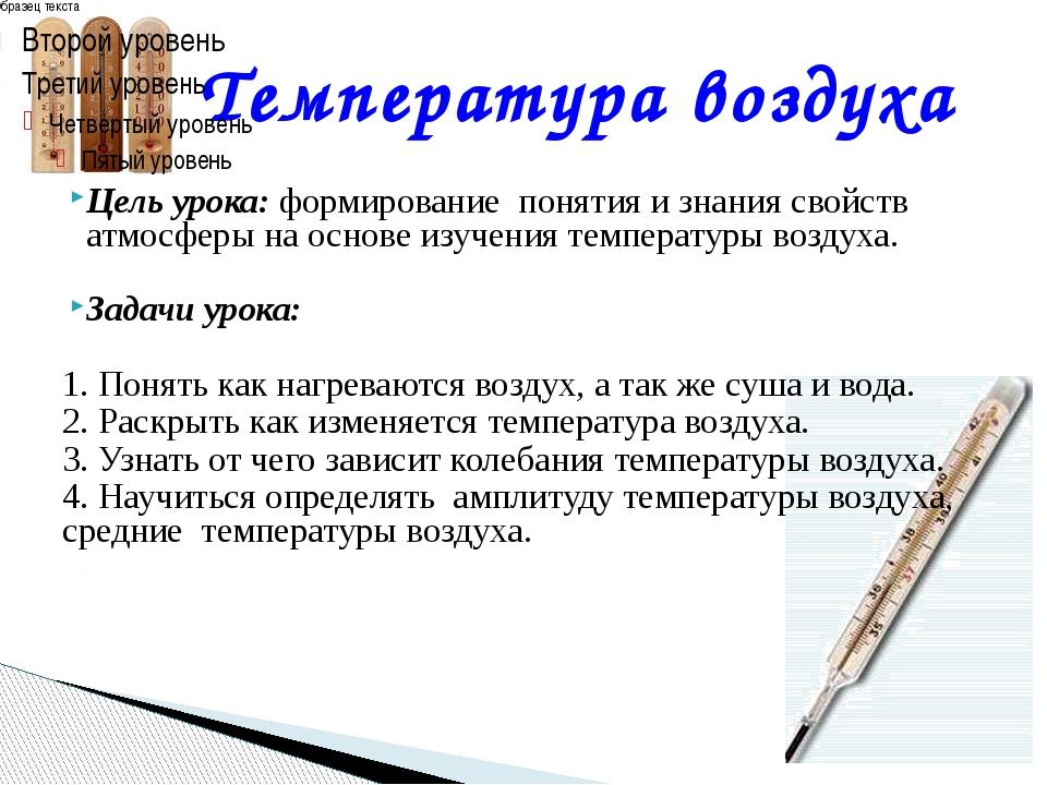 Температура воздуха Цель урока: формирование понятия и знания свойств атмосфе...