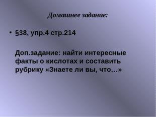 Домашнее задание: §38, упр.4 стр.214 Доп.задание: найти интересные факты о ки
