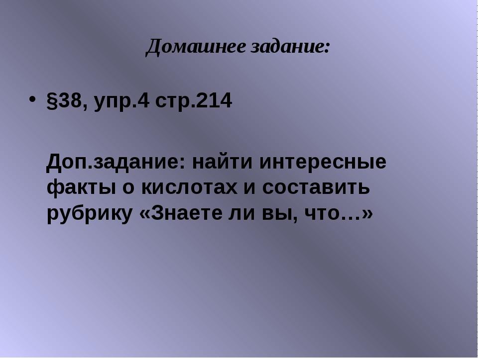 Домашнее задание: §38, упр.4 стр.214 Доп.задание: найти интересные факты о ки...
