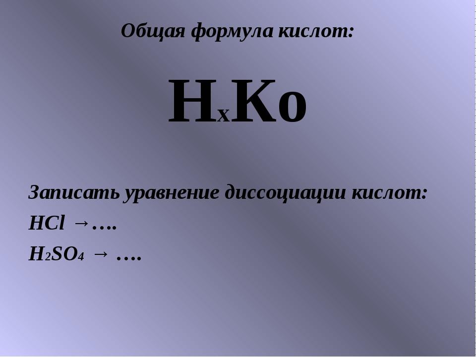 Общая формула кислот: НхКо Записать уравнение диссоциации кислот: HCl →…. H2S...