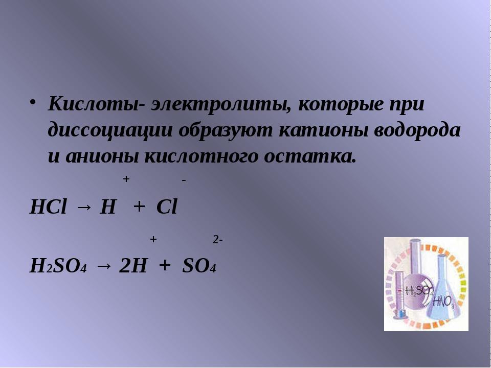 Кислоты- электролиты, которые при диссоциации образуют катионы водорода и ани...