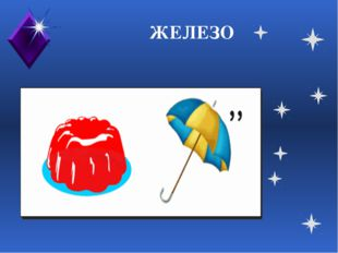 ЖЕЛЕЗО