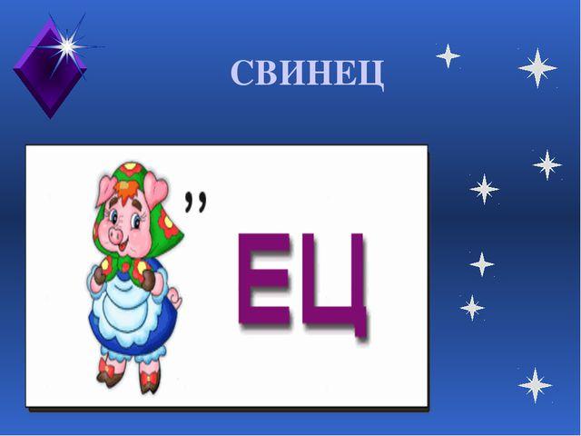 СВИНЕЦ