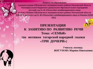 Комитет по образованию Администрации Щёлковского муниципального района Москов