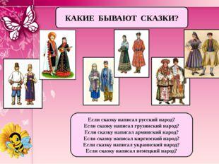 КАКИЕ БЫВАЮТ СКАЗКИ? Если сказку написал русский народ? Если сказку написал г