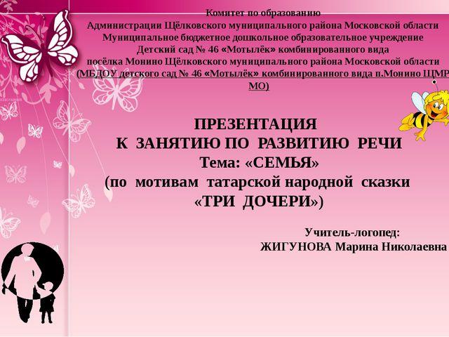 Комитет по образованию Администрации Щёлковского муниципального района Москов...