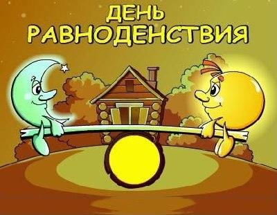 Форум телеканала РЕН ТВ П О З Д Р А В Л Я Е М. - 2