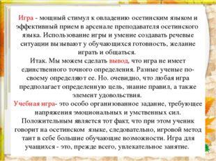 Игра - мощный стимул к овладению осетинским языком и эффективный прием в арсе