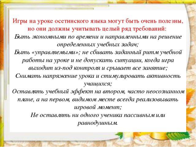 Игры на уроке осетинского языка могут быть очень полезны, но они должны учиты...