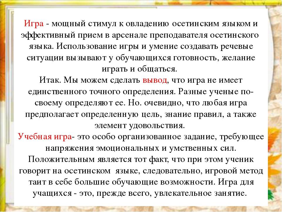 Игра - мощный стимул к овладению осетинским языком и эффективный прием в арсе...