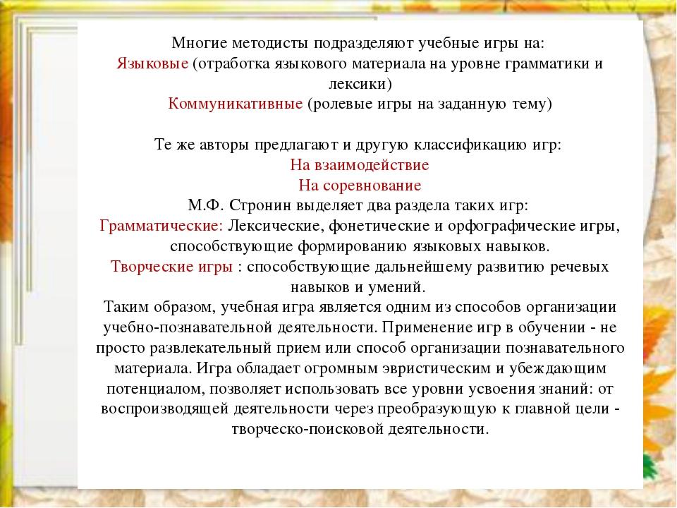 Многие методисты подразделяют учебные игры на: Языковые (отработка языкового...
