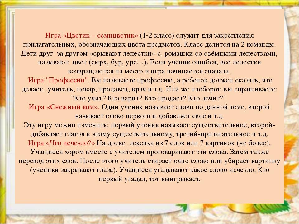 Игра «Цветик – семицветик» (1-2 класс) служит для закрепления прилагательных,...
