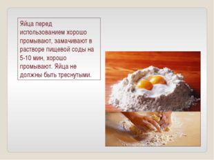 Яйца перед использованием хорошо промывают, замачивают в растворе пищевой сод