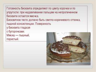 Готовность бисквита определяют по цвету корочки и по упругости: при надавлива