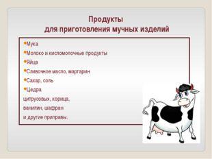 Продукты для приготовления мучных изделий Мука Молоко и кисломолочные продукт