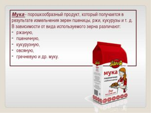 Мука- порошкообразный продукт, который получается в результате измельчения з