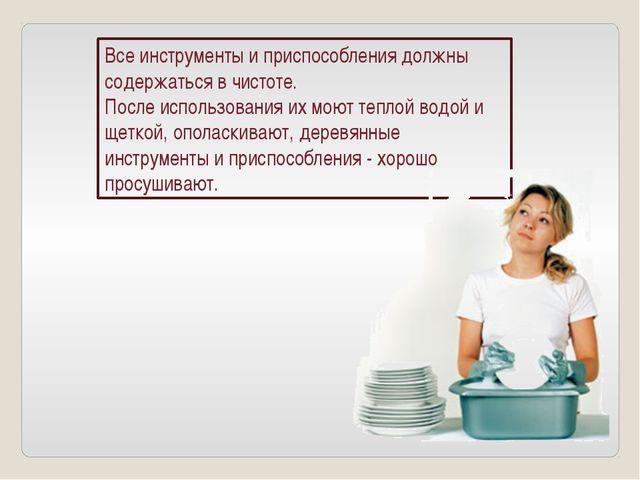Все инструменты и приспособления должны содержаться в чистоте. После использо...