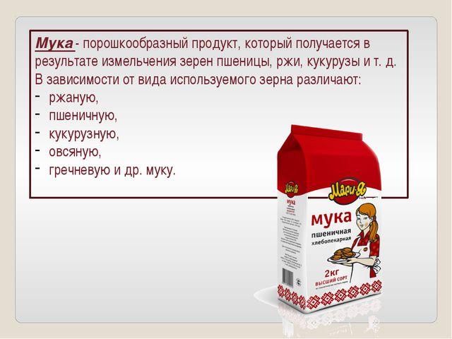 Мука- порошкообразный продукт, который получается в результате измельчения з...