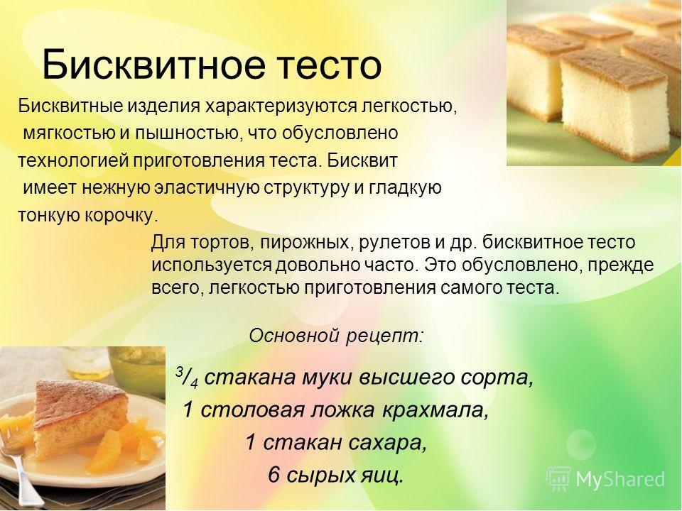 Рецепты бисквитного теста в домашних условиях