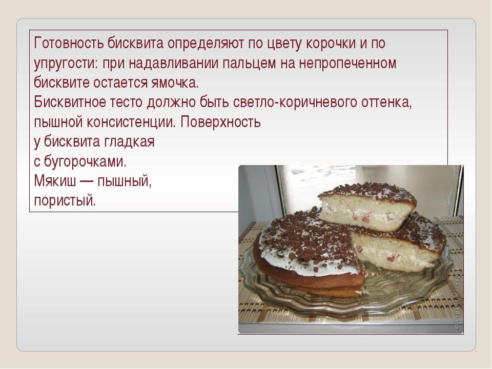Готовность бисквита определяют по цвету корочки и по упругости: при надавлива...