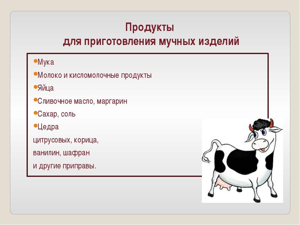 Продукты для приготовления мучных изделий Мука Молоко и кисломолочные продукт...
