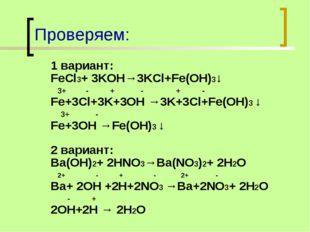Проверяем: 1 вариант: FeCl3+ 3KOH→3KCl+Fe(OH)3↓ 3+ - + - + - Fe+3Cl+3K+3OH →3