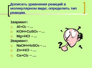 Дописать уравнения реакций в молекулярном виде; определить тип реакции. 1вари