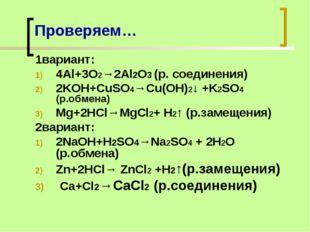 Проверяем… 1вариант: 4Al+3O2→2Al2O3 (р. соединения) 2KOH+CuSO4→Cu(OH)2↓ +K2SO