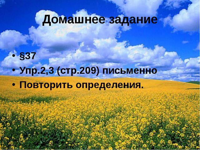 Домашнее задание §37 Упр.2,3 (стр.209) письменно Повторить определения.