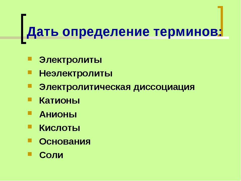 Дать определение терминов: Электролиты Неэлектролиты Электролитическая диссоц...