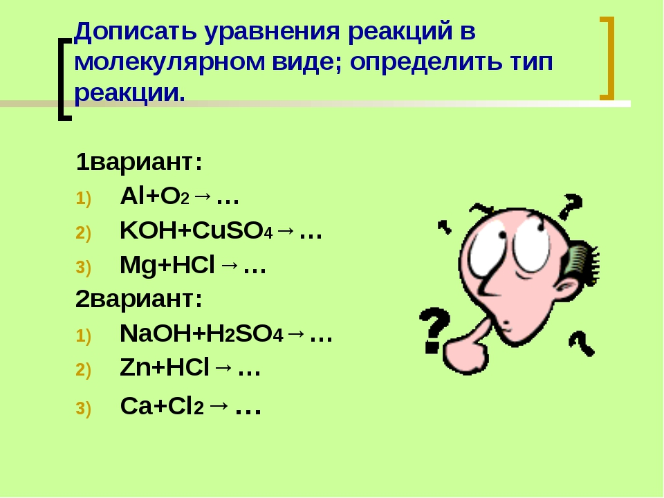 Дописать уравнения реакций в молекулярном виде; определить тип реакции. 1вари...