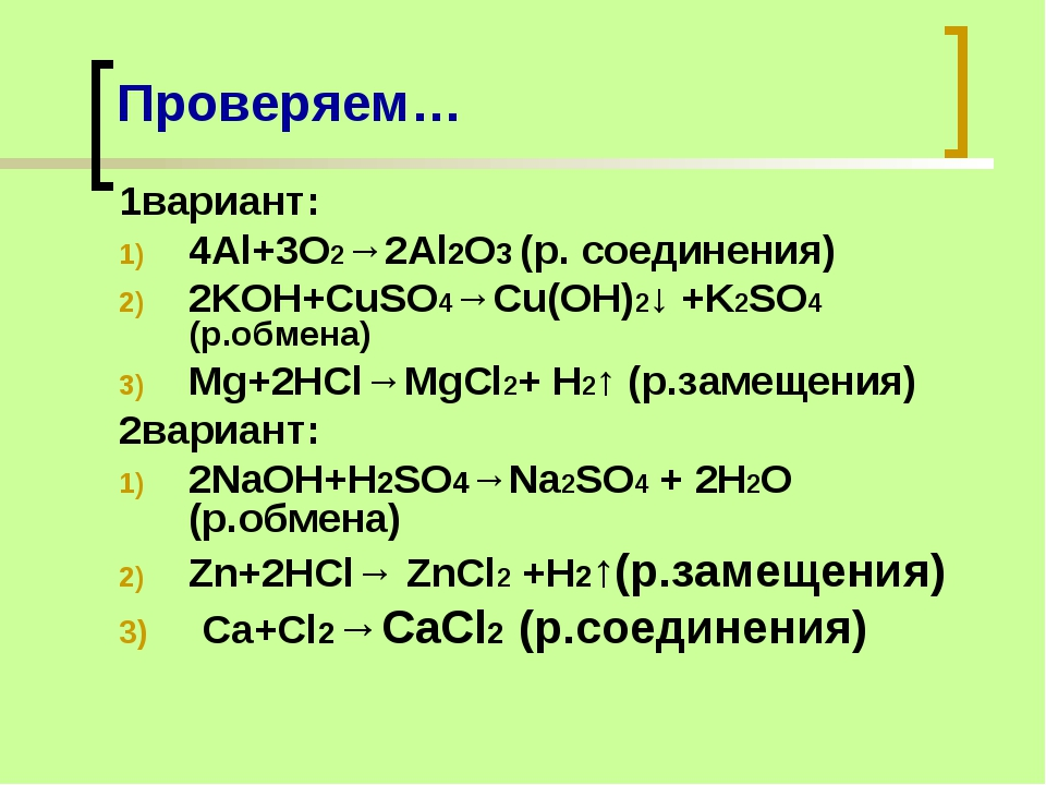 Проверяем… 1вариант: 4Al+3O2→2Al2O3 (р. соединения) 2KOH+CuSO4→Cu(OH)2↓ +K2SO...