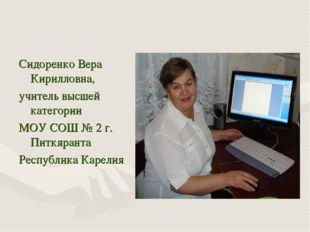 Сидоренко Вера Кирилловна, учитель высшей категории МОУ СОШ № 2 г. Питкяранта