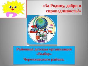 «За Родину, добро и справедливость!» Районная детская организация «Выбор» Чер