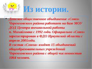 Из истории. Детское общественное объединение «Союз» Черемховского района рабо