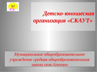 Детско-юношеская организация «СКАУТ» Муниципальное общеобразовательное учрежд