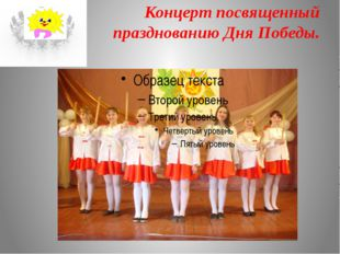 Концерт посвященный празднованию Дня Победы.