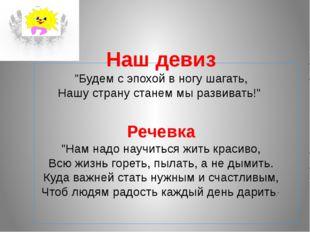 """Наш девиз """"Будем с эпохой в ногу шагать, Нашу страну станем мы развивать!"""" Р"""