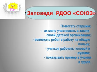 Помогать старшим; - активно участвовать в жизни своей детской организации; -