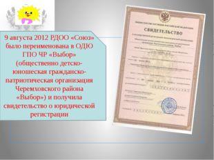 9 августа 2012 РДОО «Союз» было переименована в ОДЮ ГПО ЧР «Выбор» (обществе