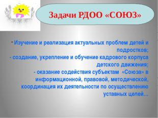 Изучение и реализация актуальных проблем детей и подростков; - создание, укр