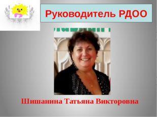 Руководитель РДОО Шишанина Татьяна Викторовна